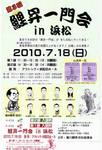 10risyouichimon.jpg