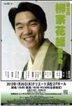 1201karoku2.JPG