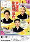 1211syouchikurakugo2.JPG