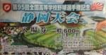 1307koukouyakyuu.jpg
