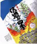 kawakami-ekiben2.JPG