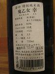oniotomesachi3.JPG
