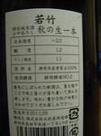 wakatakehiya1.JPG